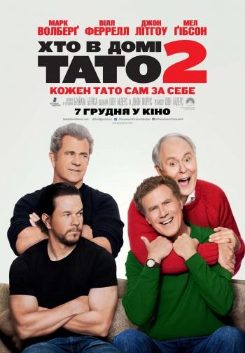 Фильм Кто в доме папа 2