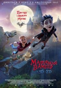 Фільм Маленький вампір
