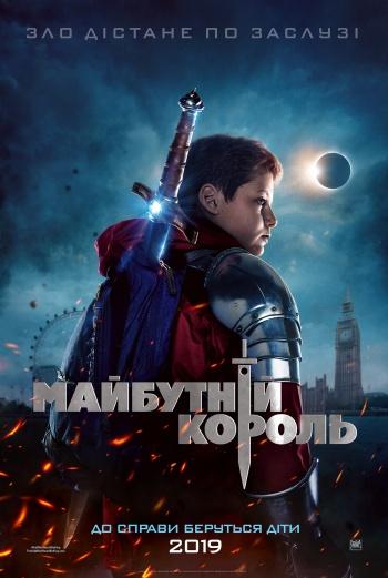 Фильм Будущий король