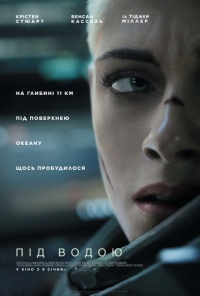Фильм Под водой