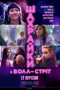 Фильм Мошенницы с Уолл-стрит