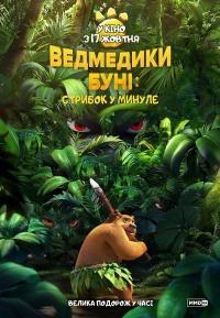 Фильм Мишки Буни: Прыжок в прошлое