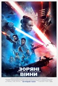 Фильм Звездные Войны: Скайвокер. Восхождение