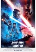 Звездные Войны: Скайвокер. Восхождение