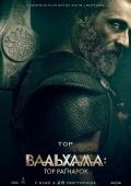 Вальхалла: Тор Рагнарёк