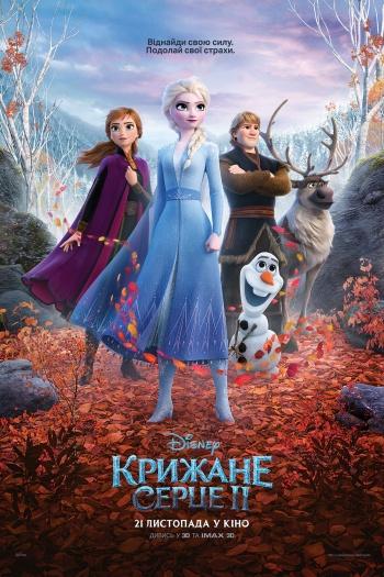 Фільм Ледяное сердце 2