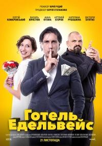 Фильм Отель Эдельвейс
