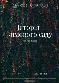 Фильм История Зимнего сада