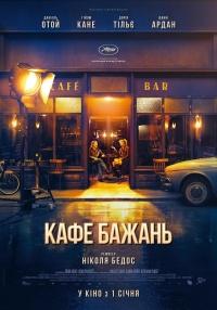 Фильм Кафе желаний