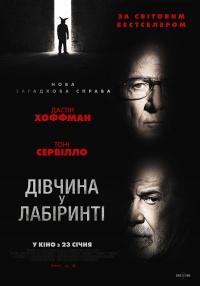 Фильм Девушка в лабиринте