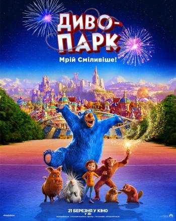 Фильм Чудо-парк