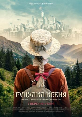 Фильм Гуцулка Ксеня