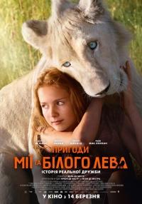 Фільм Приключения Мии и белого льва