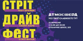 Street drive fest в ТРЦ «Атмосфера»