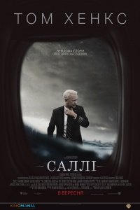Фільм Салли
