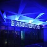 Ночной клуб «Амстердам» (Временно закрыто)