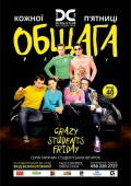 CRAZY STUDENTS FRIDAY «ОБЩАГА PARTY» @ Dolce Club