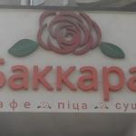 Ресторан «Баккара»